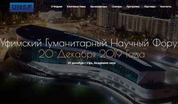 Уфимский гуманитарный научный форум
