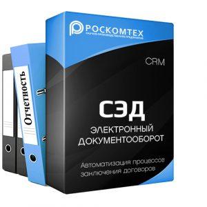 Система электронного документооборота предприятия СЭД