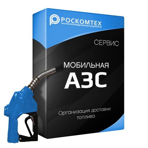 """Сервис """"Мобильная АЗС"""" организация доставки топлива"""